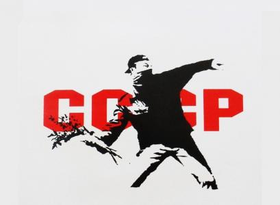 Banksy, CCCP (Flower Thrower), 2003